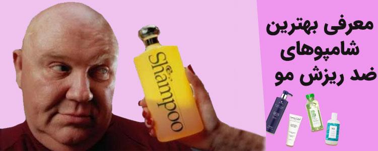 مغرفی بهترین شامپوهای ضد ریزش مو