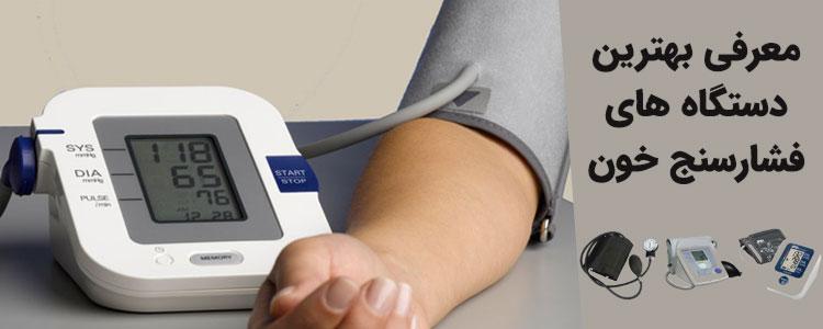 معرفی بهترین دستگاه های فشارسنج خون