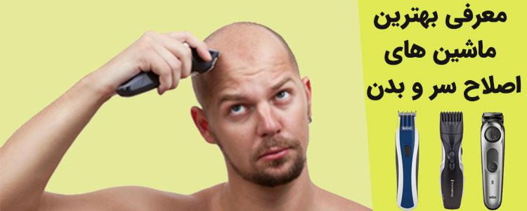 بهترین ماشین اصلاح موی سر و بدن