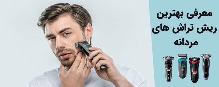 معرفی بهترین ماشین ریش تراش مردانه