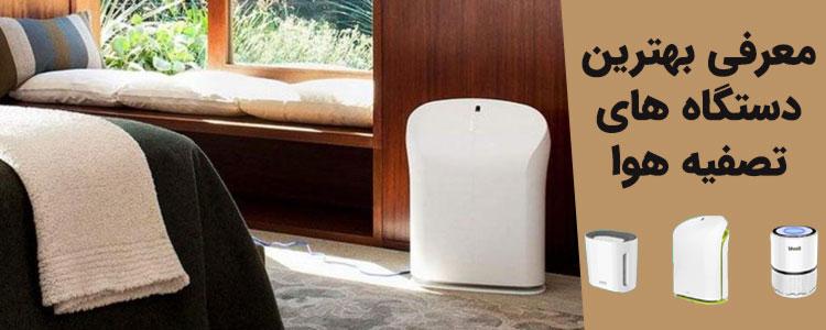 هترین دستگاه تصفیه کننده هوای خانگی