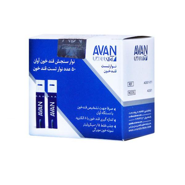 نوار تست قند خون آوان با کیفیت بالا مدل AGS01