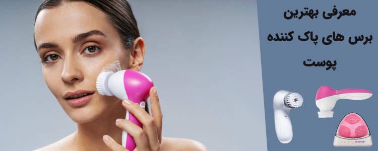 معرفی بهترین برس های پاک کننده پوست صورت و بدن برای خرید به همراه قیمت