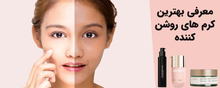 معرفی بهترین کرم های روشن کننده قوی پوست صورت با قیمت مناسب