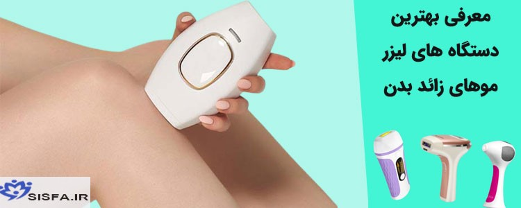 قیمت و خرید معرفی بهترین دستگاه های لیزر موهای زائد بدن