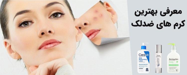 معرفی و قیمت بهترین کرم های ضدلک صورت و بدن برای خرید