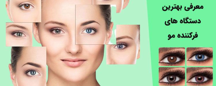 قیمت بهترین مارک های لنز چشم طبی و رنگی برای خرید